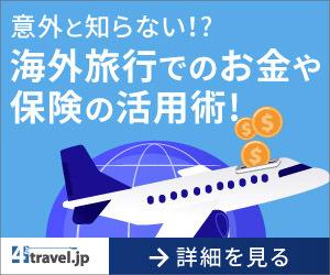 海外旅行でのお金や保険の活用術