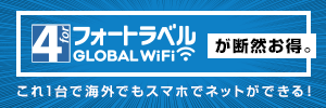 格安 海外Wi-Fiレンタル