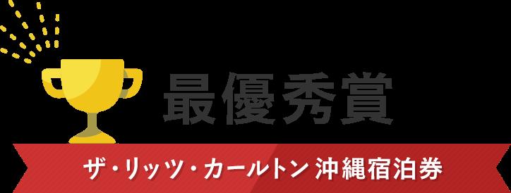 最優秀賞 ザ・リッツ・カールトン沖縄宿泊券
