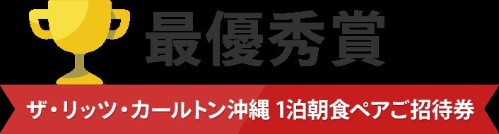 最優秀賞 ザ・リッツ・カールトン沖縄 1泊朝食ペアご招待
