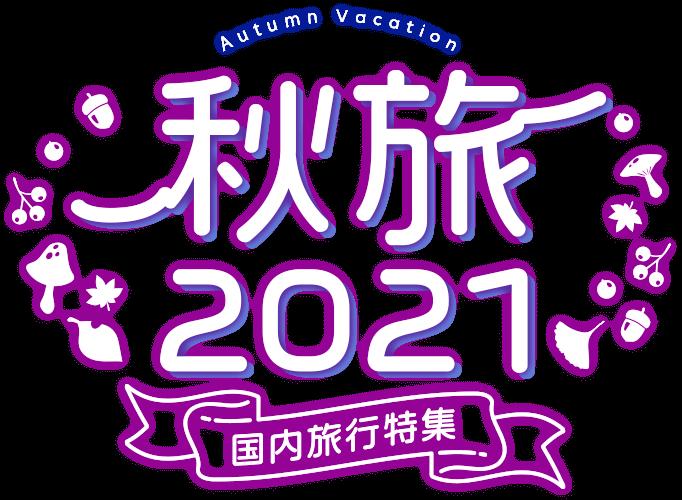 秋旅2021 国内旅行特集