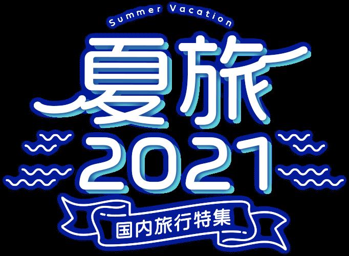 夏旅2021 国内旅行特集